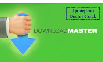 Download Master 5.12 Rus Portable