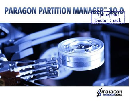 Paragon Partition Manager 10 + Ключ
