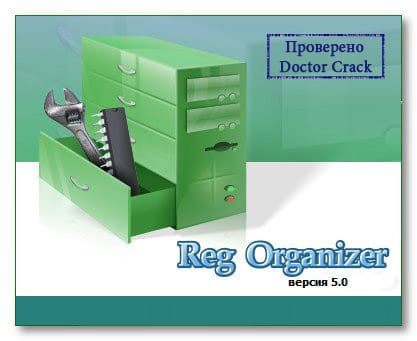 Reg Organizer 5.0 Beta 6 + Key