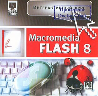 Видео-курс Macromedia Flash 8