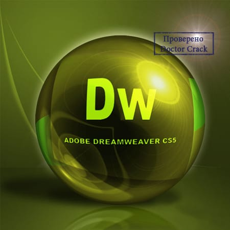 Adobe Dreamweaver CS5 + ключ